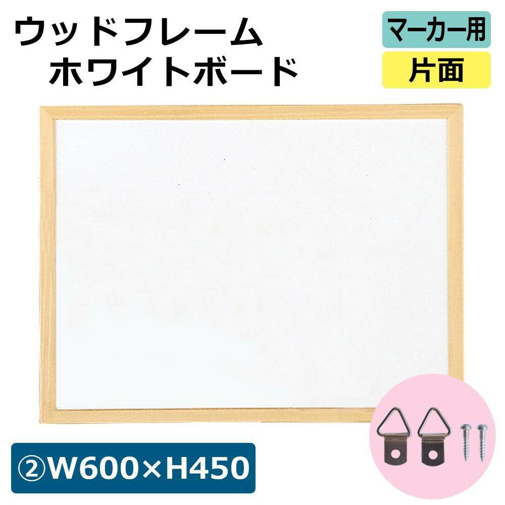 ウッドフレームホワイトボード マーカー用 片面 (2)W600×H450 17802***「NET Asahi」