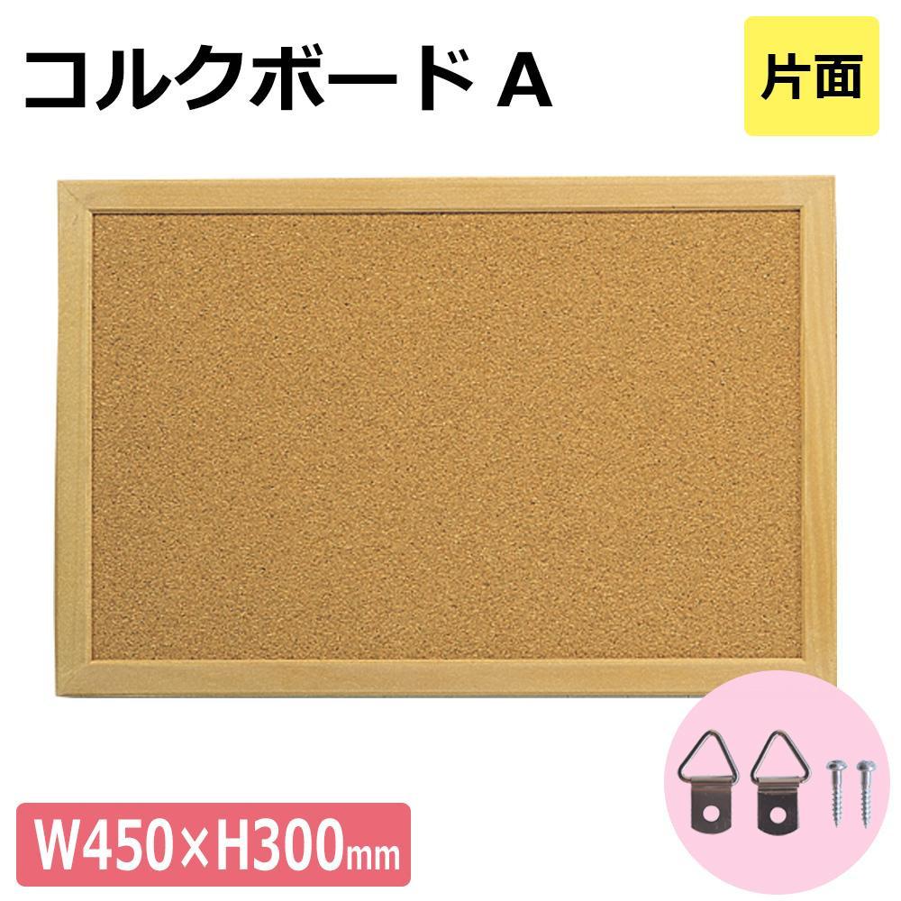 コルクボードA 片面 W450×H300mm 17807***「NET Asahi」