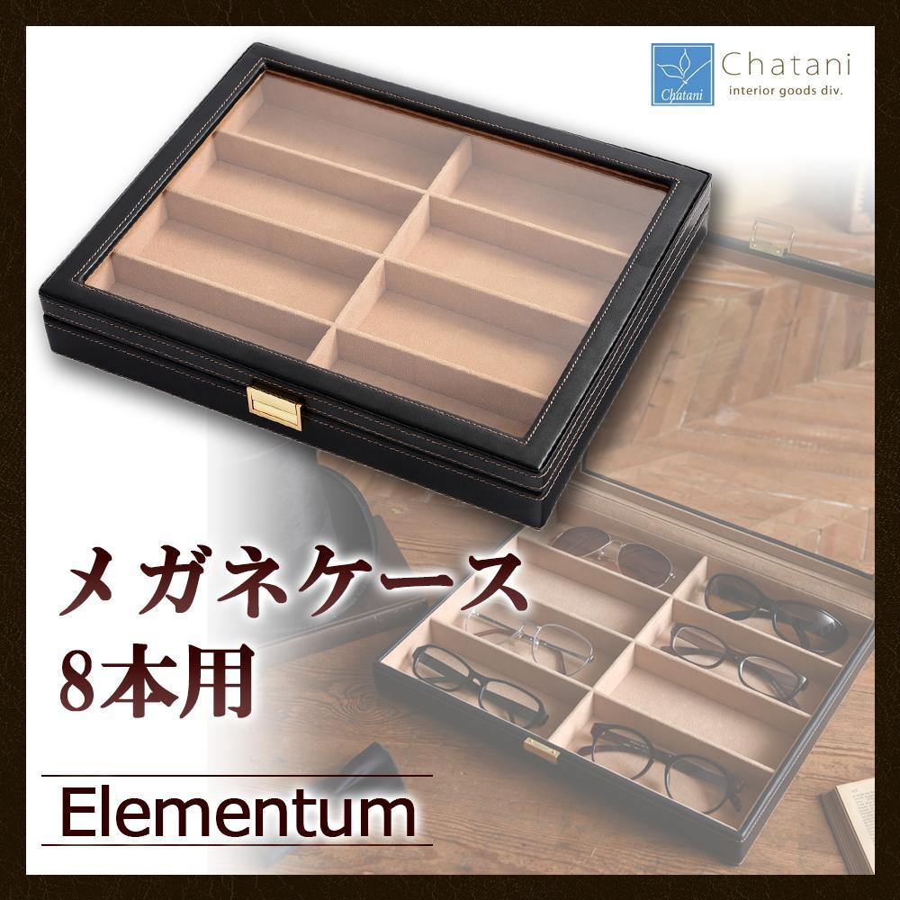 茶谷産業 Elementum(エレメンタム) レザーメガネケース(コレクションケース) 8本用 240-452「通販百貨 Happy Puppy」