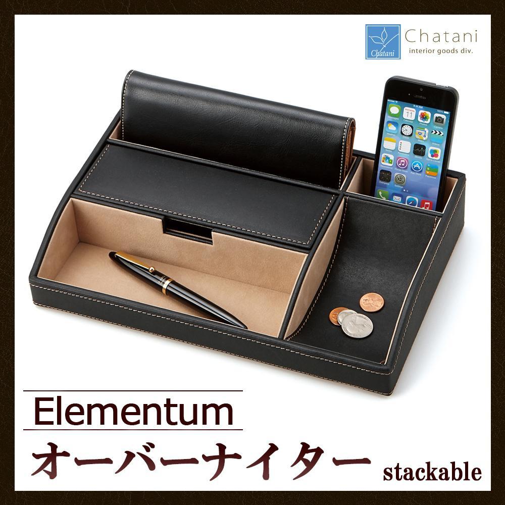 茶谷産業 Elementum(エレメンタム) オーバーナイター Stackable 240-441「通販百貨 Happy Puppy」