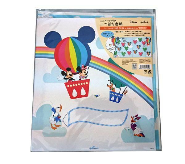 Hallmark ホールマーク Disney(ディズニー) 二つ折り色紙 ミッキーたちと気球 3セット EPS-718-206「NET Asahi」