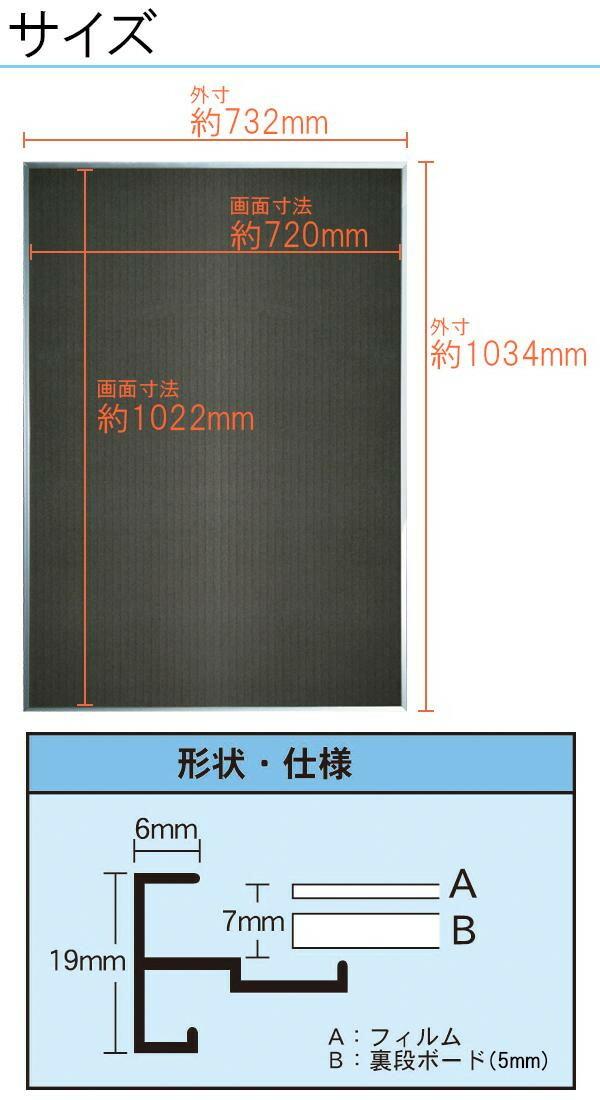 ARTE(アルテ) アルミフレーム オストレッチ(R) B1(728×1030mm) シルバー SRK-B1-SV「NET Asahi」