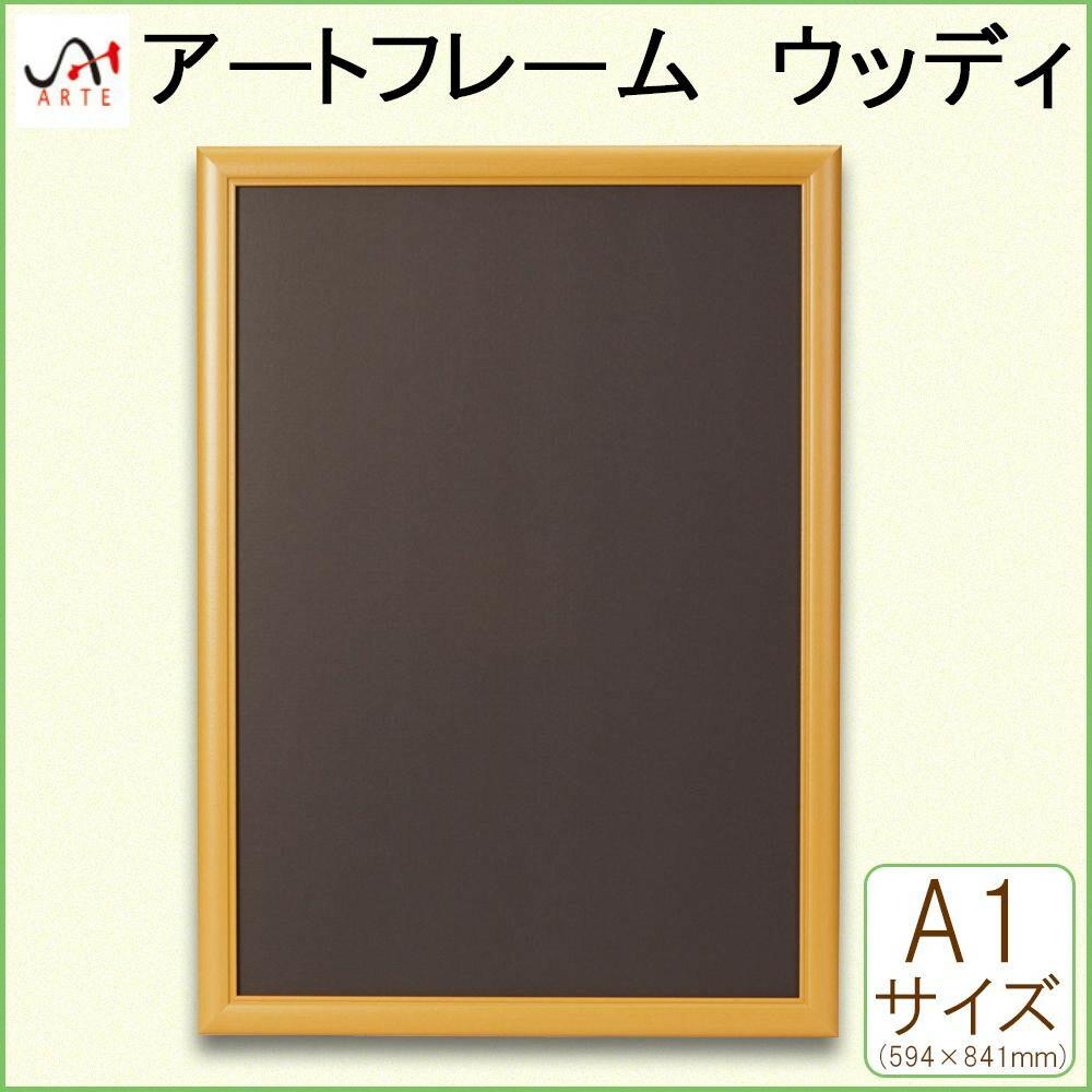 楽天市場】arte(アルテ) ウッディフレーム アートフレーム ウッディ a1