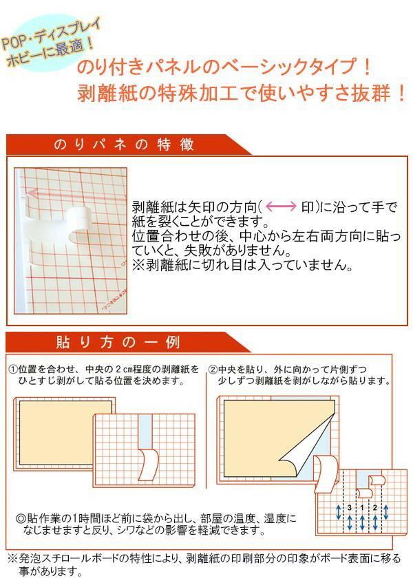 ARTE(アルテ) 接着剤付き発泡スチロールボード のりパネ(R) 5mm厚(片面) B1(728×1030mm) 10枚組「NET Asahi」