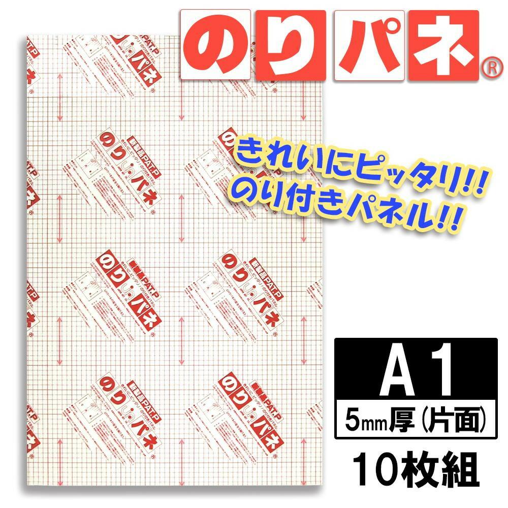 ARTE(アルテ) 接着剤付き発泡スチロールボード のりパネ(R) 5mm厚(片面) A1(594×841mm) 10枚組「NET Asahi」