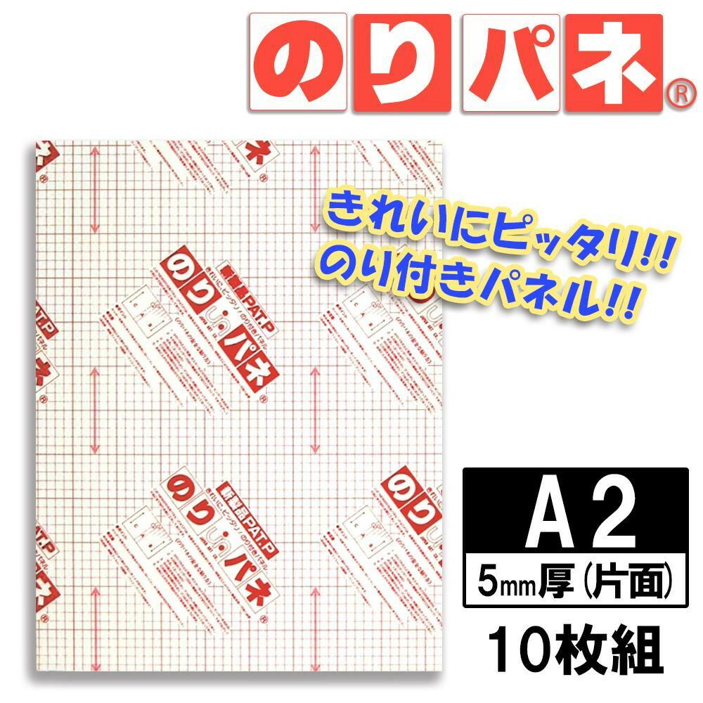 ARTE(アルテ) 接着剤付き発泡スチロールボード のりパネ(R) 5mm厚(片面) A2(420×594mm) 10枚組「NET Asahi」