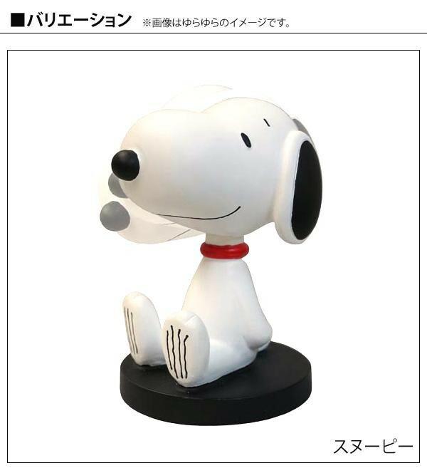 PEANUTS SNOOPY スヌーピー ゆらゆらドール「通販百貨 Happy Puppy」