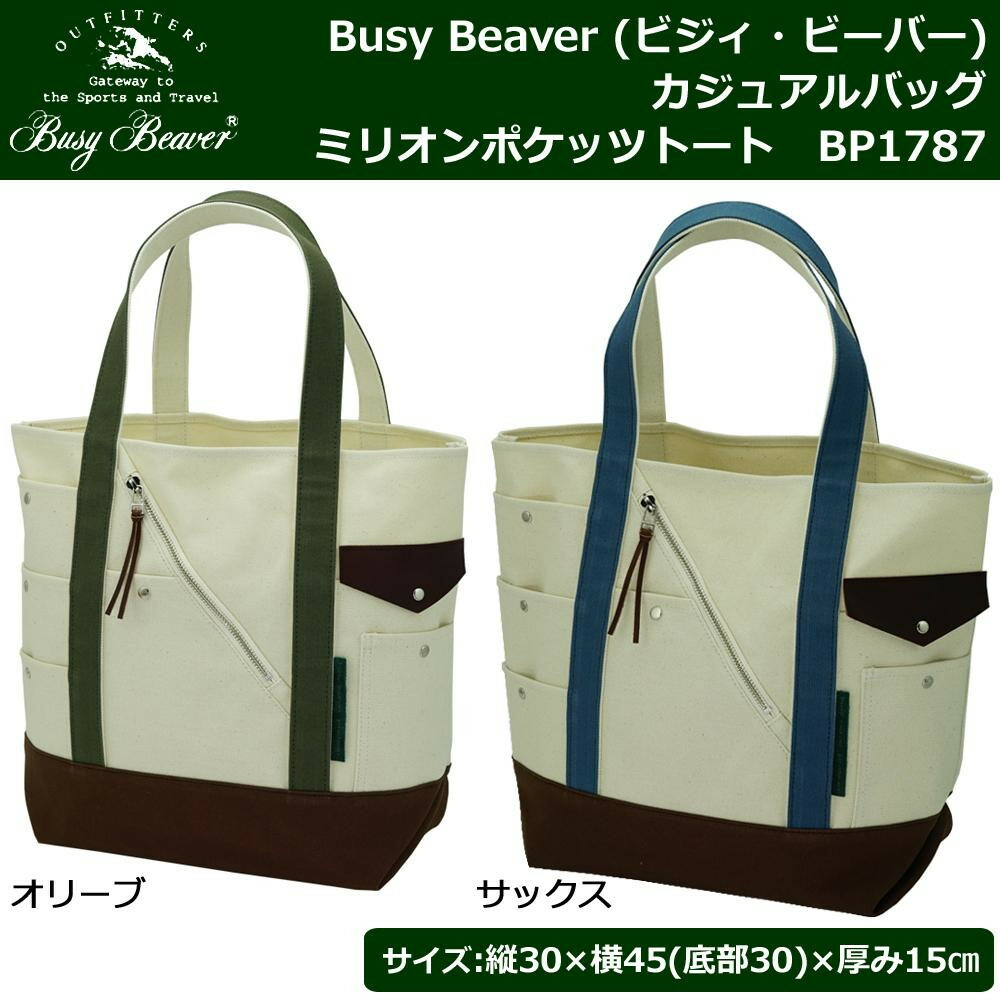Busy beaver bp1787 for Busy beaver kitchen cabinets