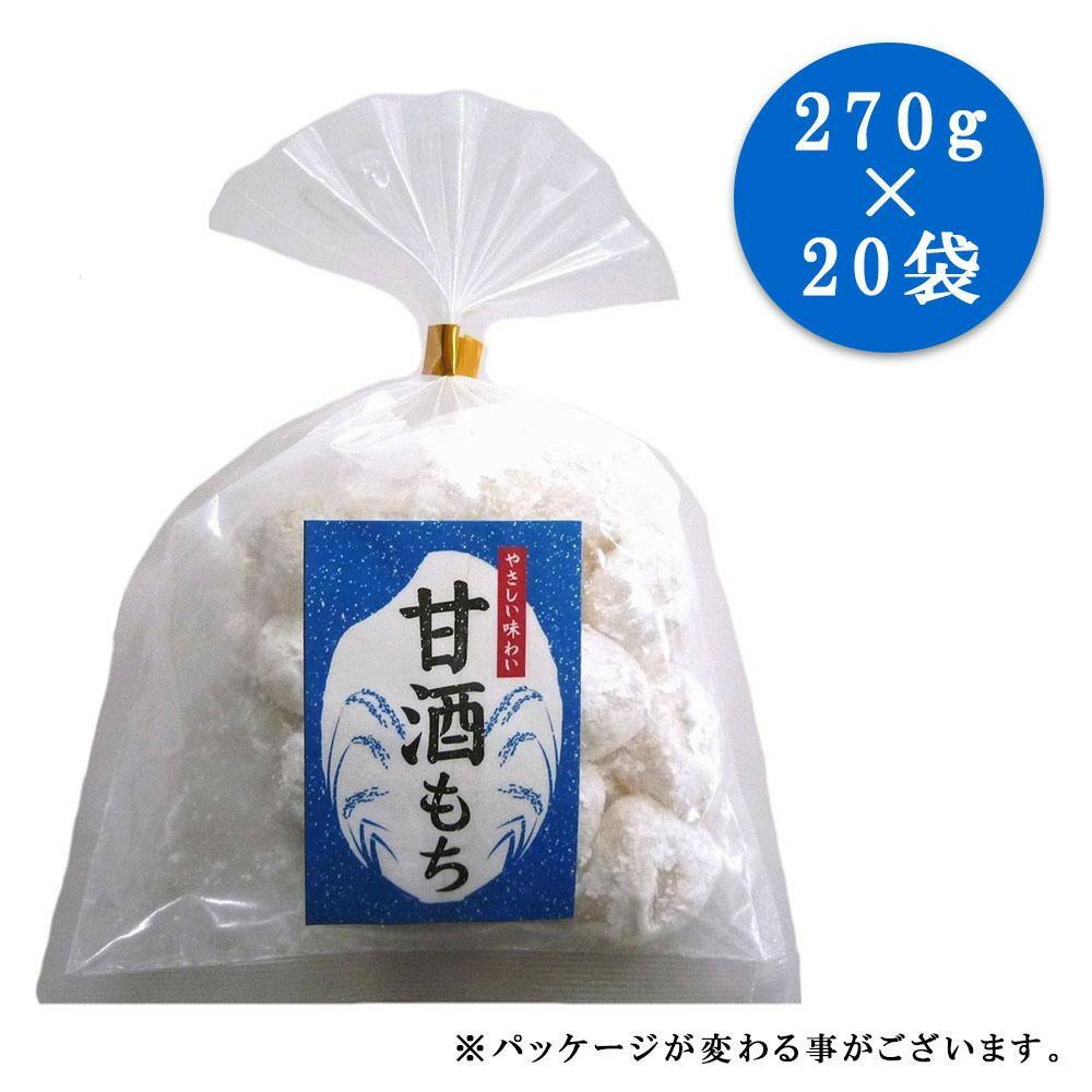 餅菓子 甘酒もち 270g×20袋「通販百貨 Happy Puppy」