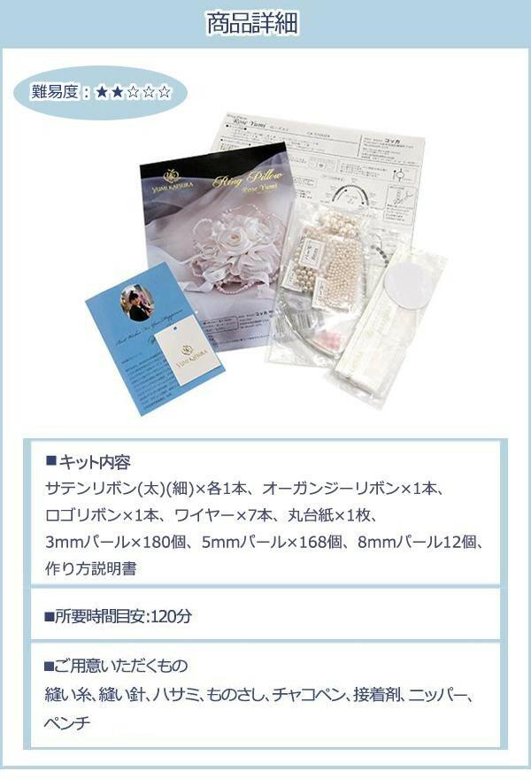 桂由美 YUMI KATSURA リングピローキット Rose Yumi(ローズユミ) CK-51002A「通販百貨 Happy Puppy」