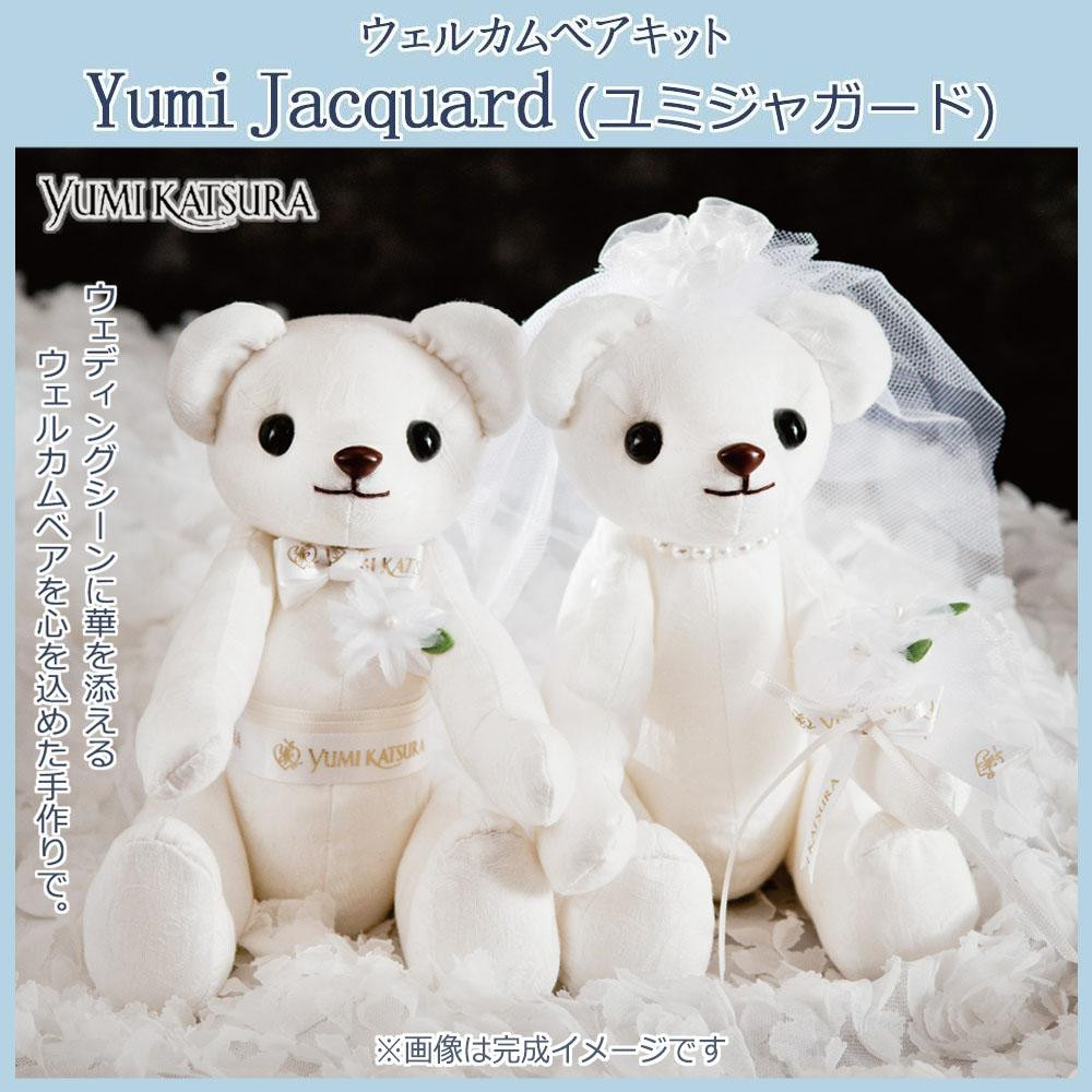 桂由美 YUMI KATSURA ウェルカムベアキット Yumi Jacquard(ユミジャガード) CK-52001A「通販百貨 Happy Puppy」