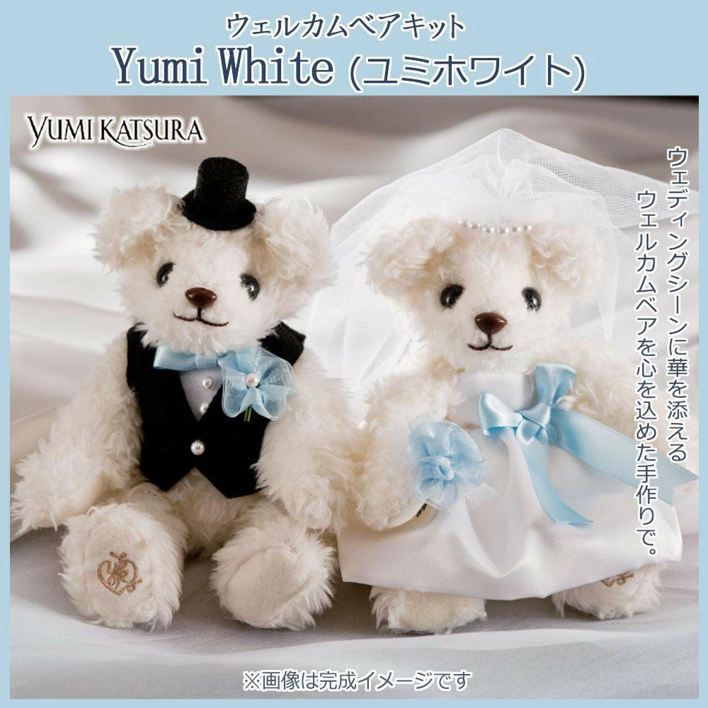 桂由美 YUMI KATSURA ウェルカムベアキット Yumi White(ユミホワイト) CK-52002A「通販百貨 Happy Puppy」
