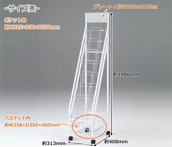 林製作所 7段1列型 ボリュームタイプ パンフレットスタンド A4サイズ対応 YS-42「NET Asahi」