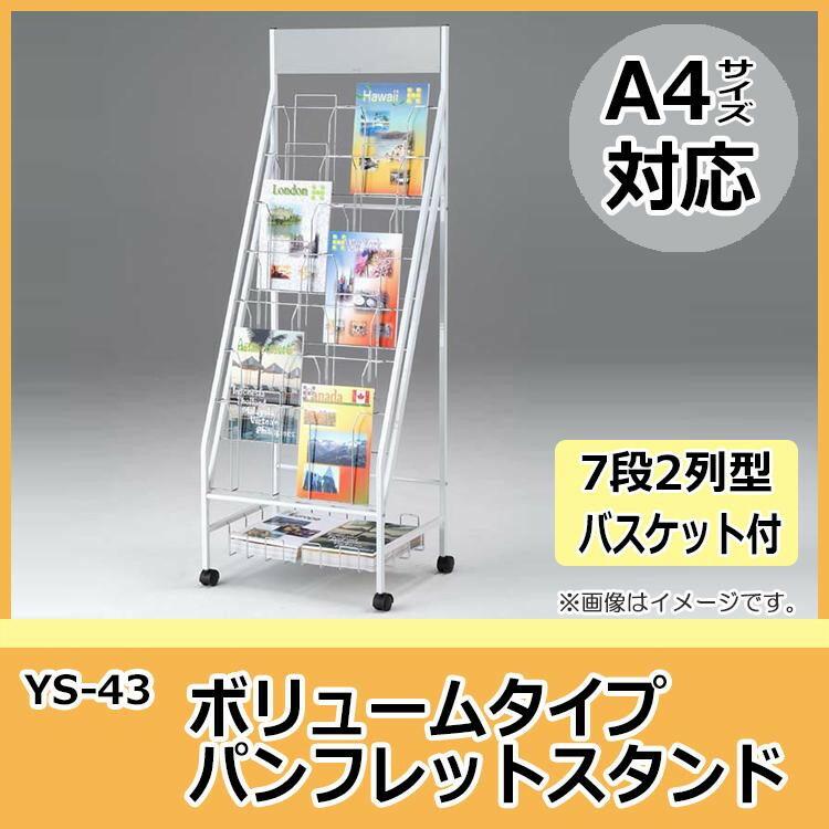 林製作所 7段2列型 ボリュームタイプ パンフレットスタンド A4サイズ対応 YS-43「NET Asahi」