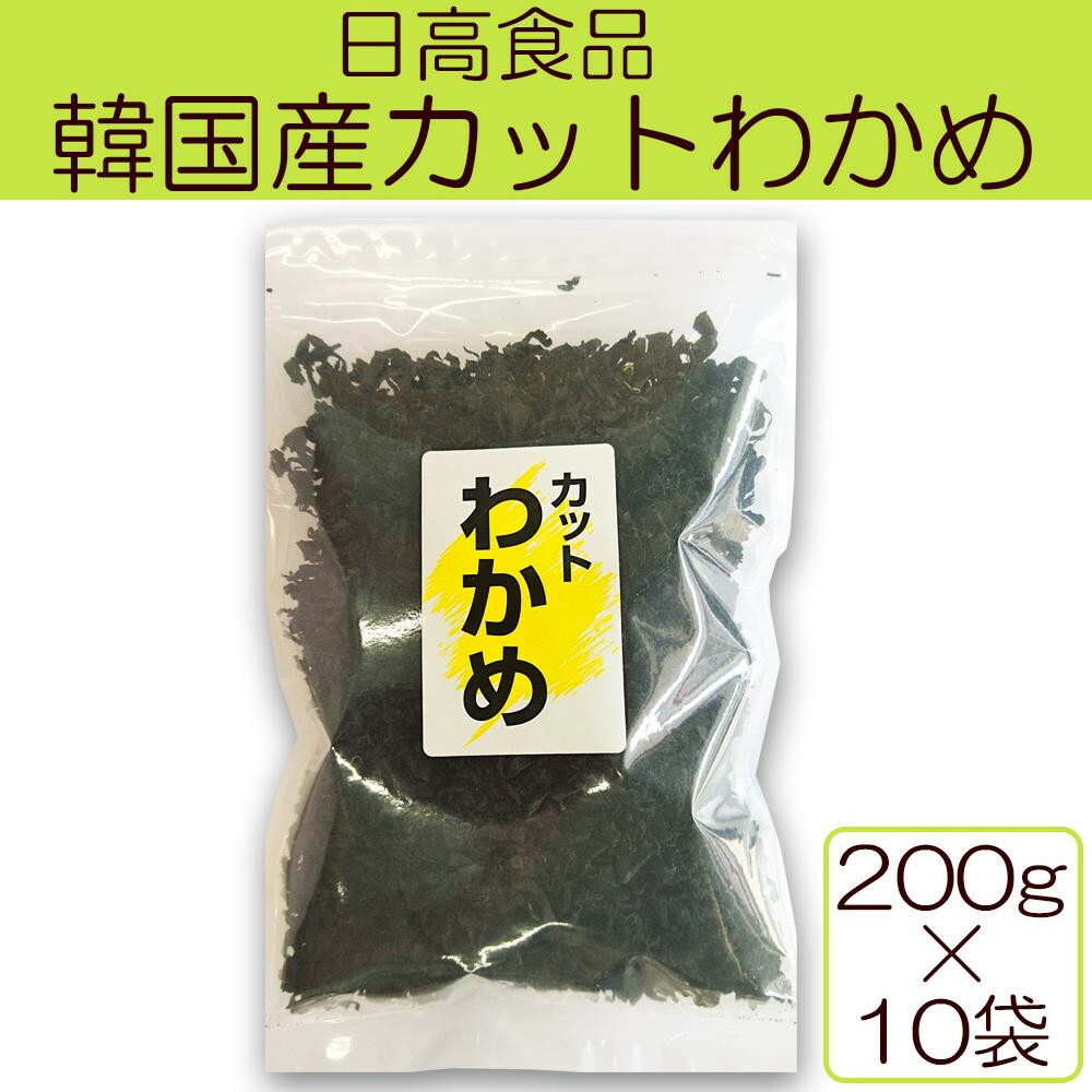 日高食品 韓国産カットわかめ 200g×10袋「通販百貨 Happy Puppy」