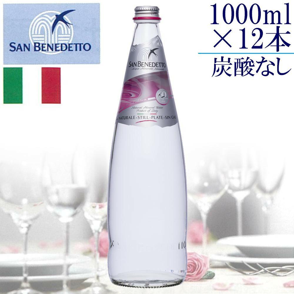 Sanbenedetto サンベネデット ナチュラルミネラルウォーター(炭酸なし) グラスボトル 1000ml×12本「通販百貨 Happy Puppy」