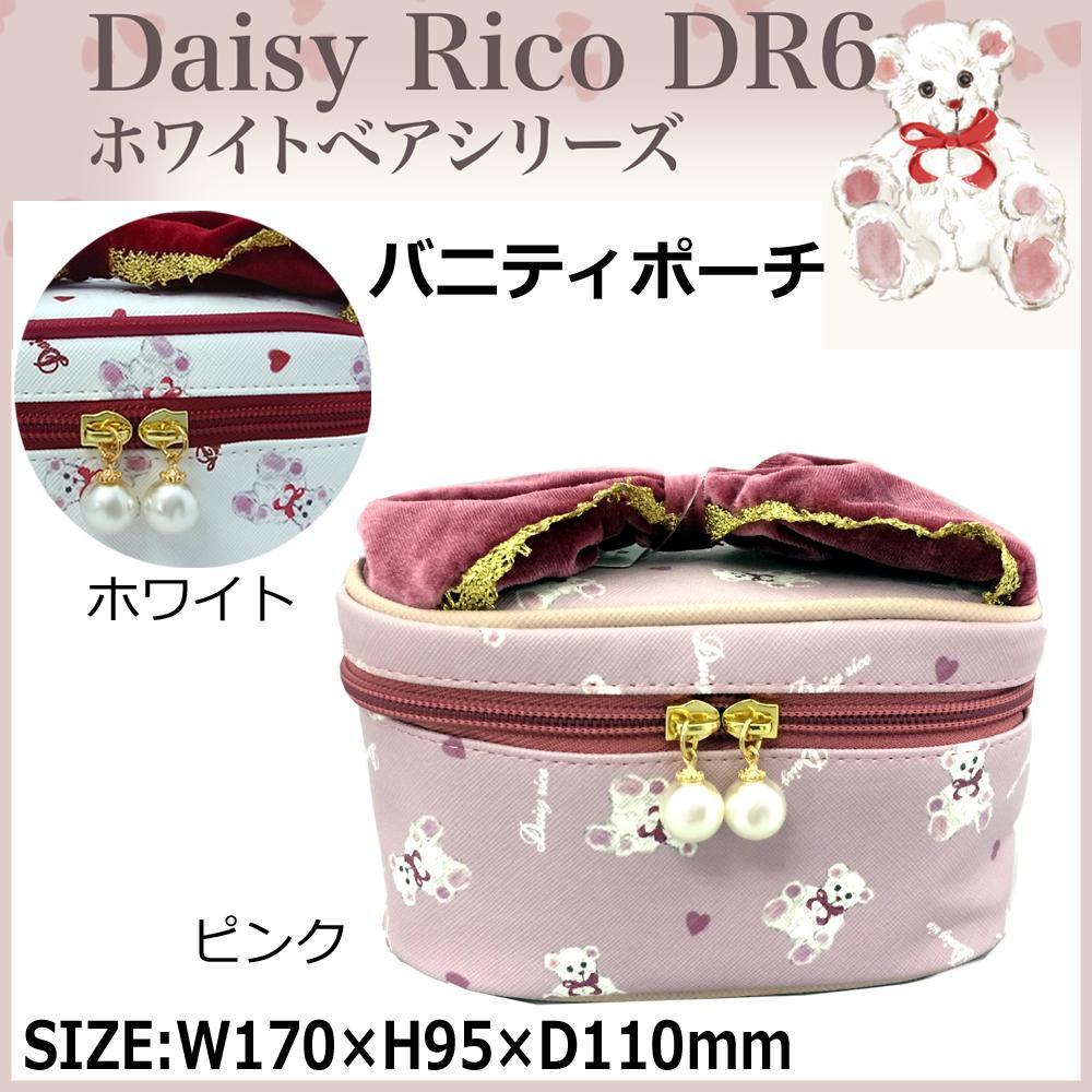 DaisyRico デイジーリコ ホワイトベアシリーズ バニティポーチ DR6-15「通販百貨 Happy Puppy」