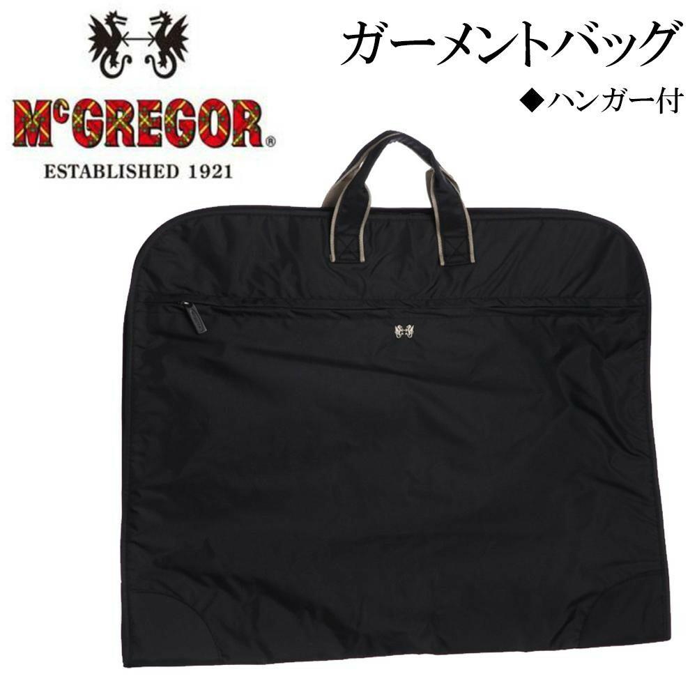 ビジネス用 McGREGOR(マックレガー) ガーメントバッグ 21505 ブラック「通販百貨 Happy Puppy」
