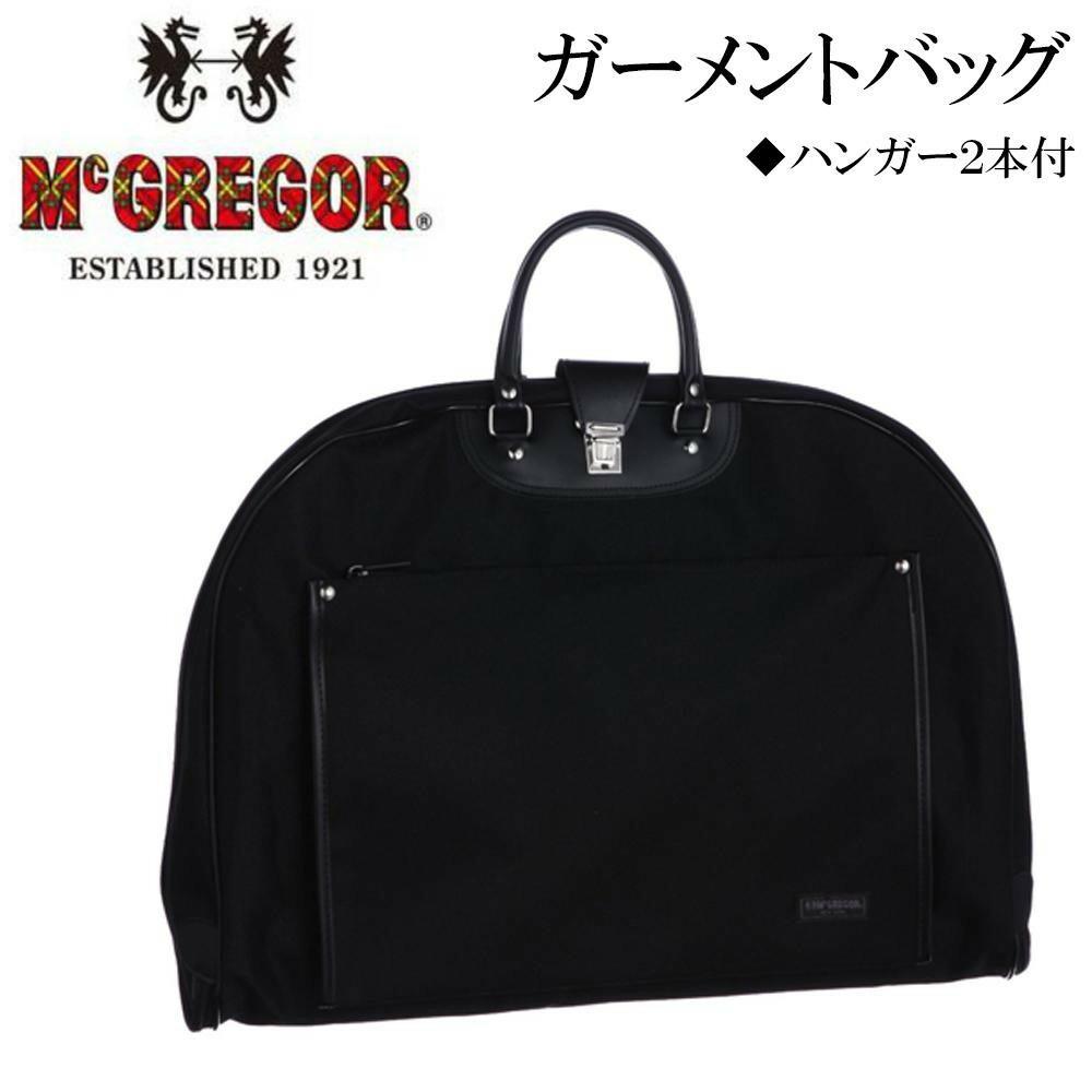ビジネス用 McGREGOR(マックレガー) ガーメントバッグ 21506 ブラック「通販百貨 Happy Puppy」