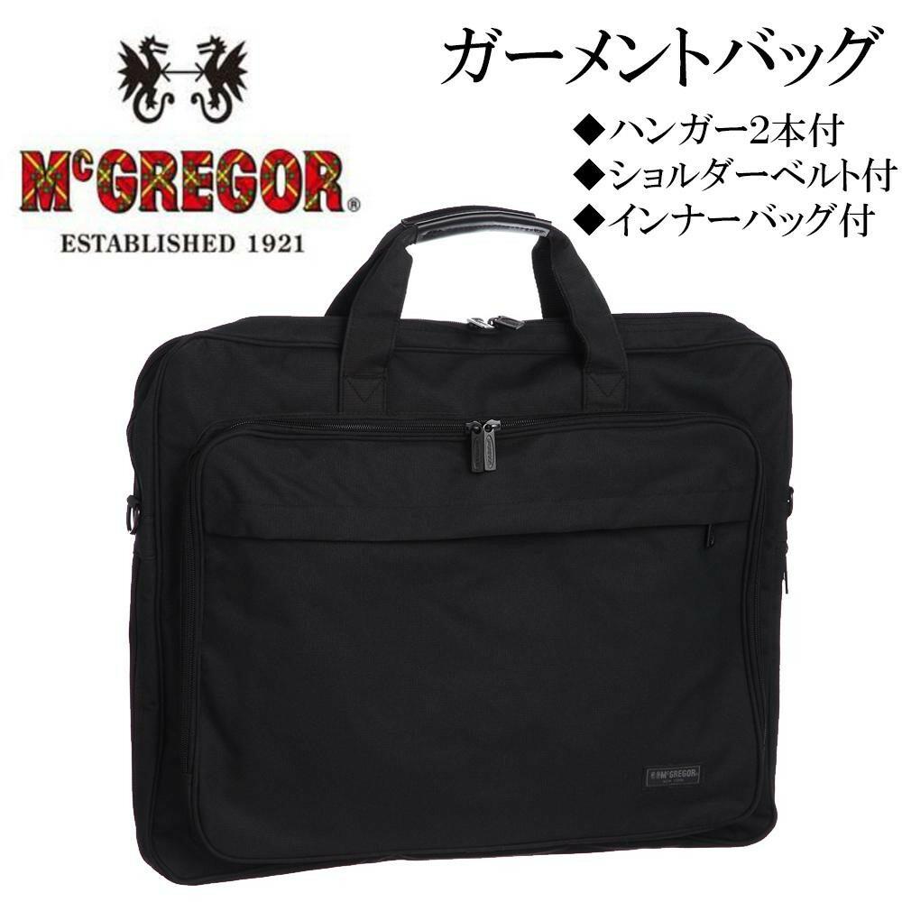 ビジネス用 McGREGOR(マックレガー) ガーメントバッグ 21520 ブラック「通販百貨 Happy Puppy」