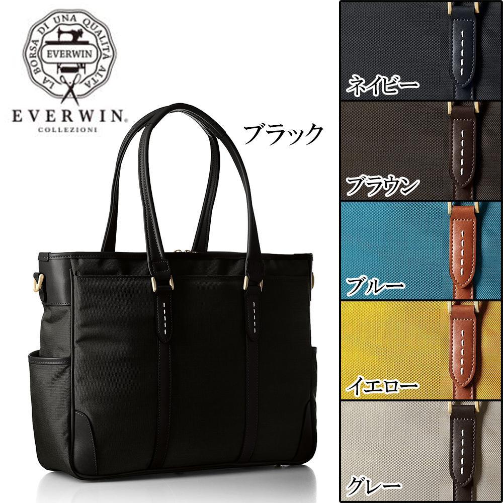 日本製 EVERWIN(エバウィン) 撥水ビジネスバッグ 21581「通販百貨 Happy Puppy」