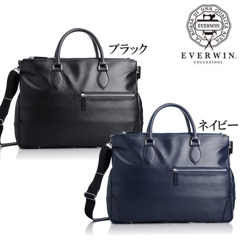 日本製 EVERWIN(エバウィン) ビジネスバッグ ブリーフケース ナポリ 21599「通販百貨 Happy Puppy」