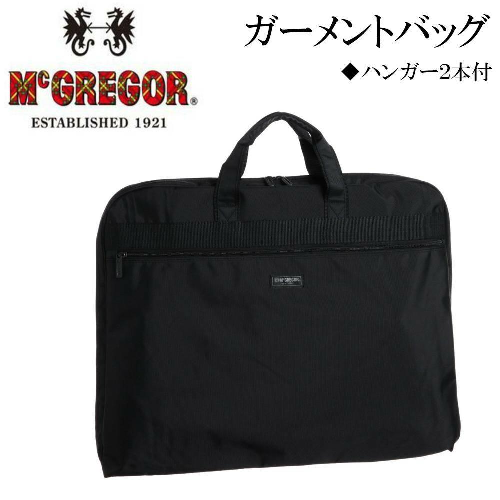 ビジネス用 McGREGOR(マックレガー) ガーメントバッグ 21507 ブラック「通販百貨 Happy Puppy」