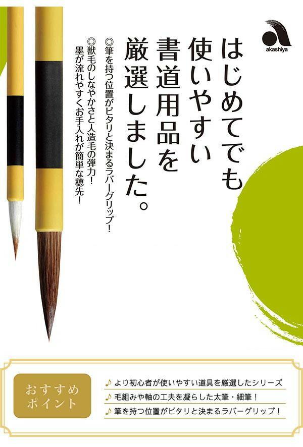 あかしや 書写楽(R)書道セット ラブリーピアノ SAF58-LP「NET Asahi」