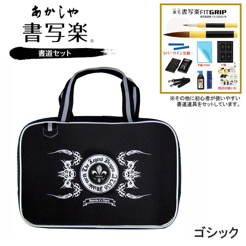 あかしや 書写楽(R)書道セット ゴシック SAX54-GT「NET Asahi」