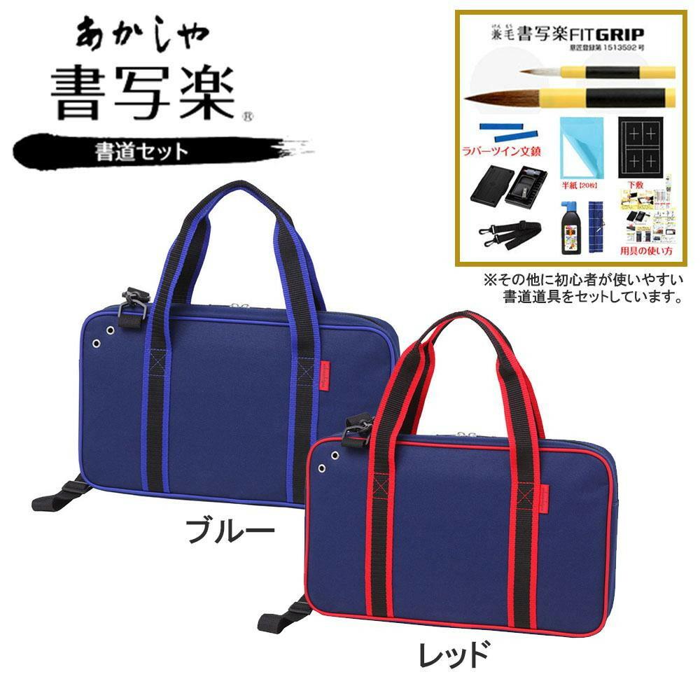 あかしや 書写楽(R)書道セット 2ウェイトート「NET Asahi」