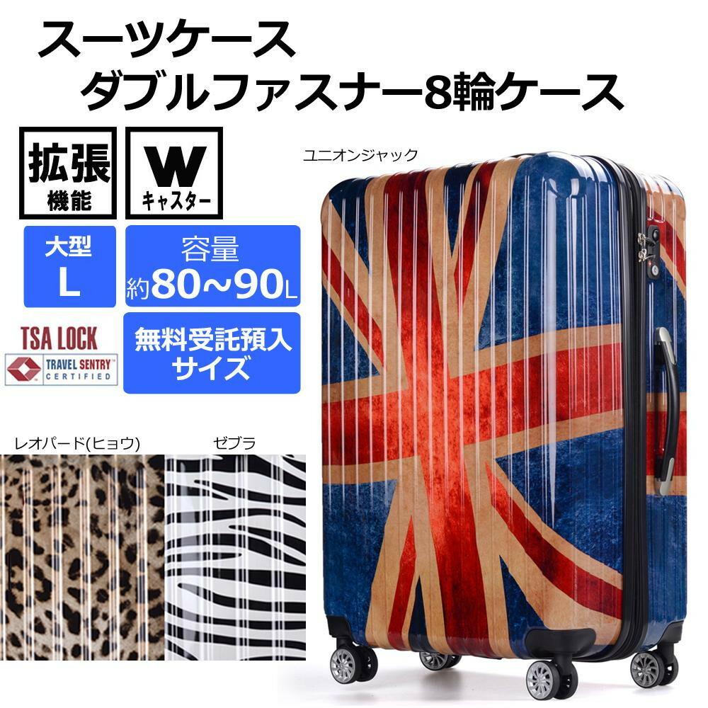 157センチ以内 スーツケース ダブルファスナー8輪ケース M6051 L-大型「通販百貨 Happy Puppy」
