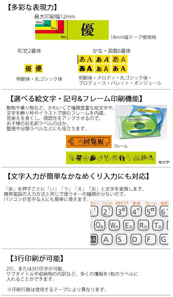 CASIO カシオネームランド KL-P40-WE ホワイト「NET Asahi」