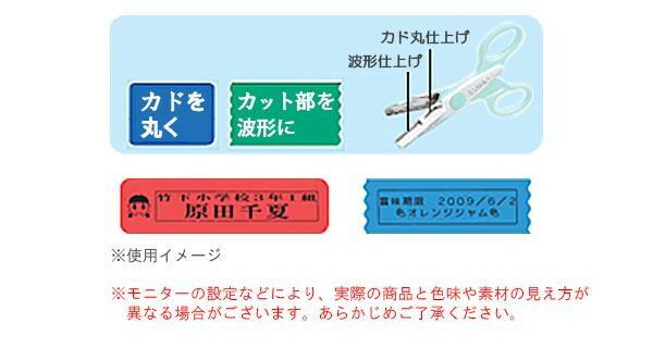 CASIO カシオ ネームランド用ハサミ CU-10「NET Asahi」