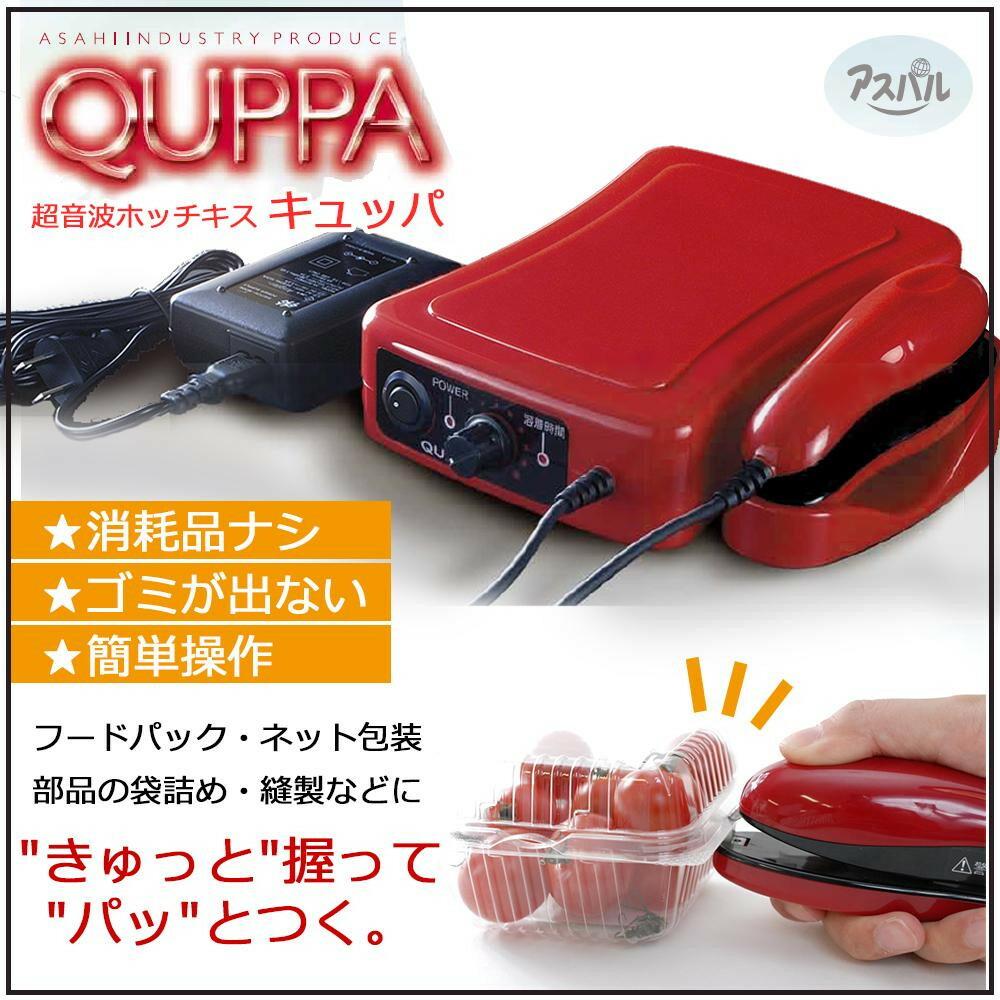 アスパル 超音波溶着器(超音波ホッチキス) キュッパ(QUPPA) QP-01「通販百貨 Happy Puppy」