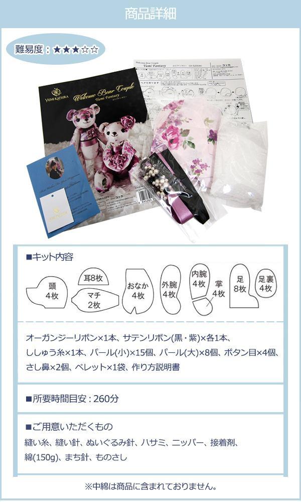 桂由美 YUMI KATSURA ウェルカムベアキット Yumi Fantasy(ユミファンタジー) CK-52004A「通販百貨 Happy Puppy」