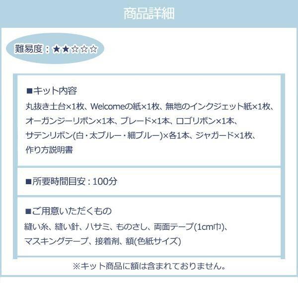 桂由美 YUMI KATSURA ウェルカムボードキット Rose Yumi(ローズユミ) CK-53001A「通販百貨 Happy Puppy」
