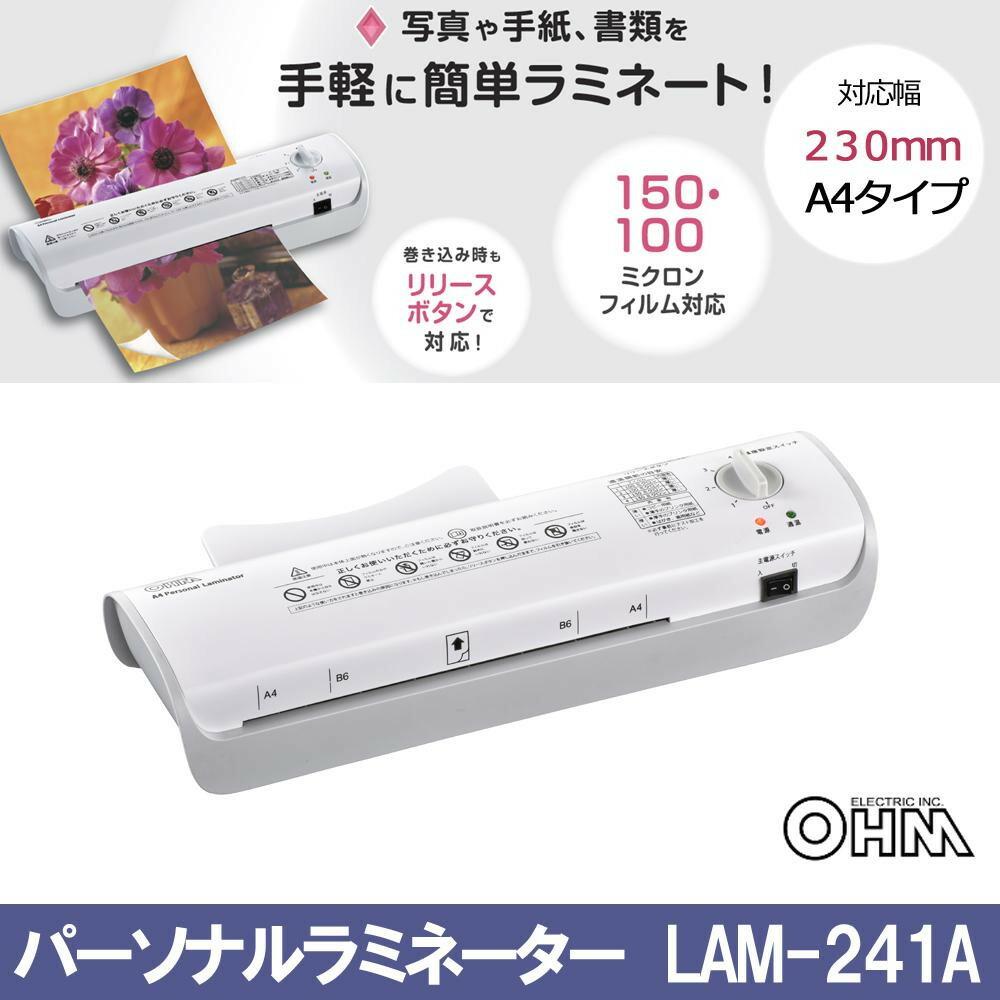 オーム電機 OHM 100/150ミクロン対応 パーソナルラミネーター A4タイプ LAM-241A「NET Asahi」