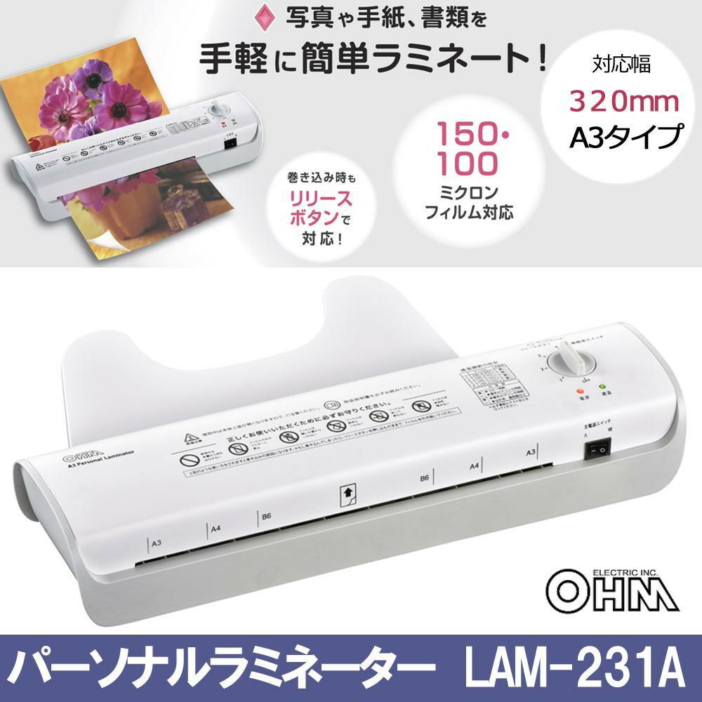 オーム電機 OHM 100/150ミクロン対応 パーソナルラミネーター A3タイプ LAM-231A「NET Asahi」