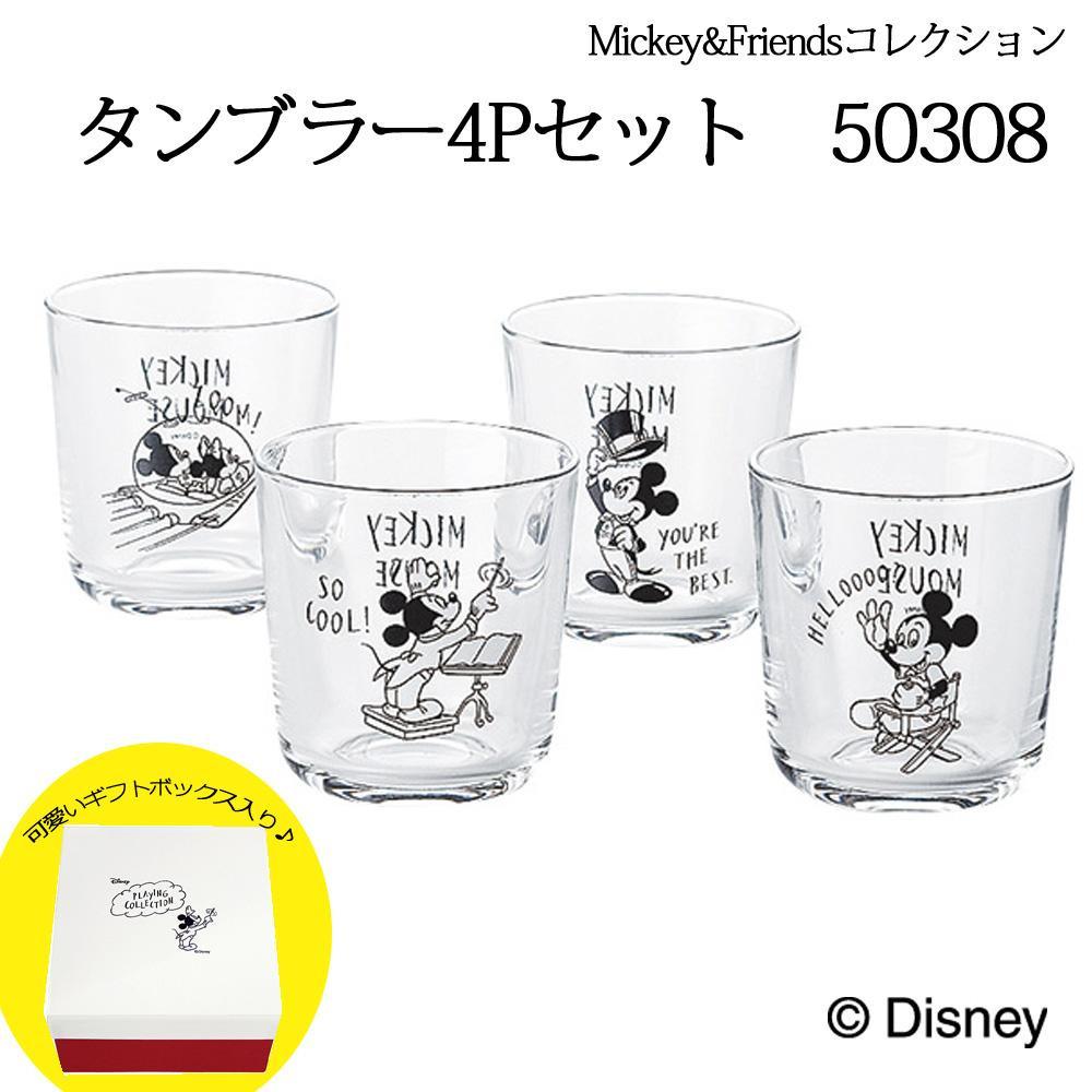 ディズニー Mickey&Friends タンブラー4Pセット 50308「通販百貨 Happy Puppy」