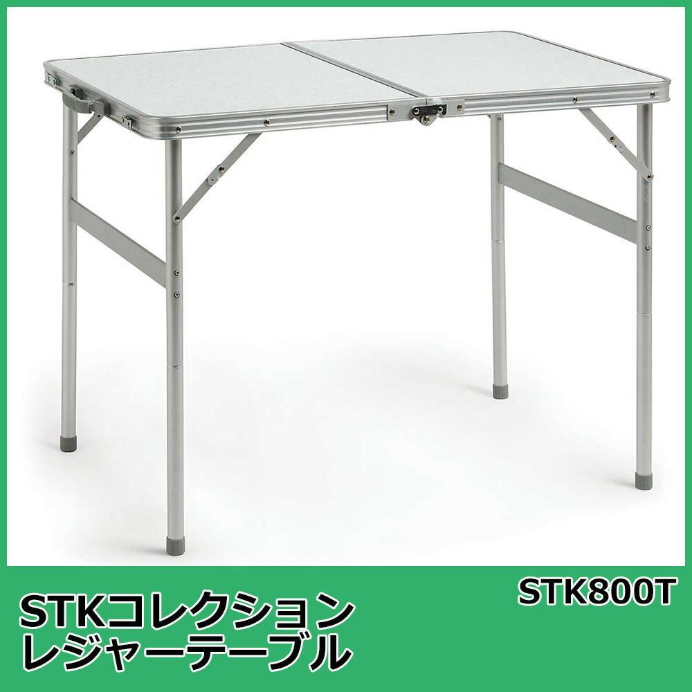 簡単設置!コンパクト収納! STKコレクション レジャーテーブル STK800T「通販百貨 Happy Puppy」
