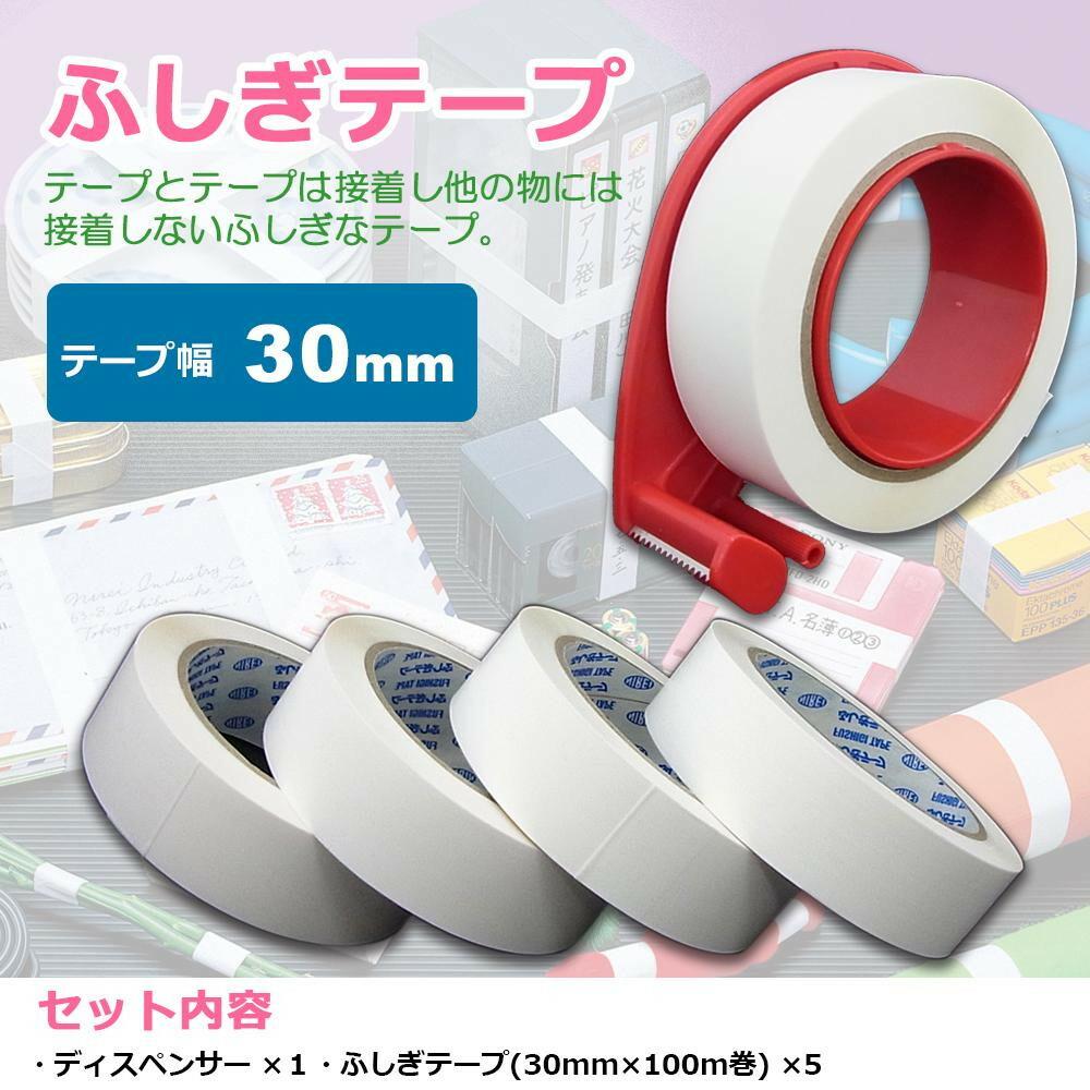仁礼工業 ふしぎテープ(巾30mm×100m巻)×5個+業務用ディスペンサー1個セット MC30W-100-5R「NET Asahi」