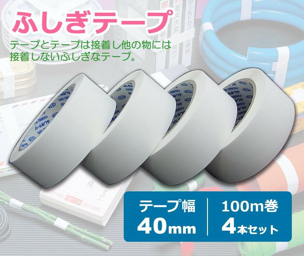 仁礼工業 ふしぎテープ 業務用スペアテープ 40mm×100m巻 4個セット MC40W-100-4「NET Asahi」