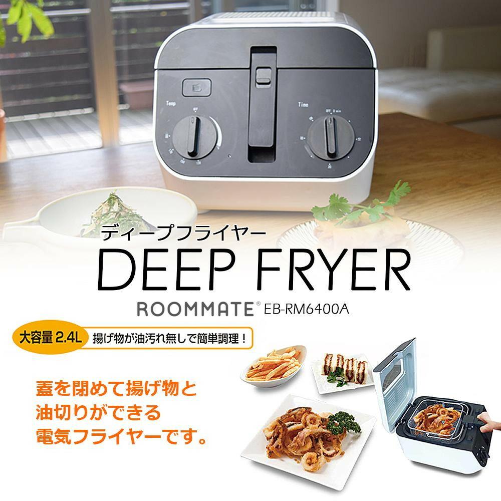 ROOMMATE DEEP FRYER ディープフライヤー EB-RM6400A「通販百貨 Happy Puppy」