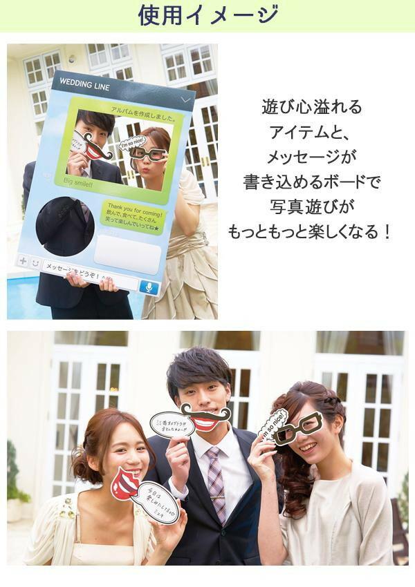 ウェディングアイテム 写真撮影用小物 スマイルフォトブース9点+マーカー2本セット EN033「通販百貨 Happy Puppy」