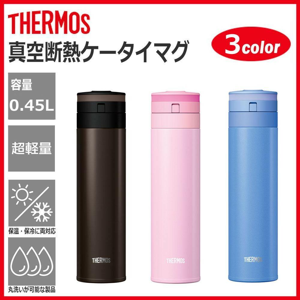 THERMOS(サーモス) 真空断熱ケータイマグ 0.45L JNS-451「通販百貨 Happy Puppy」