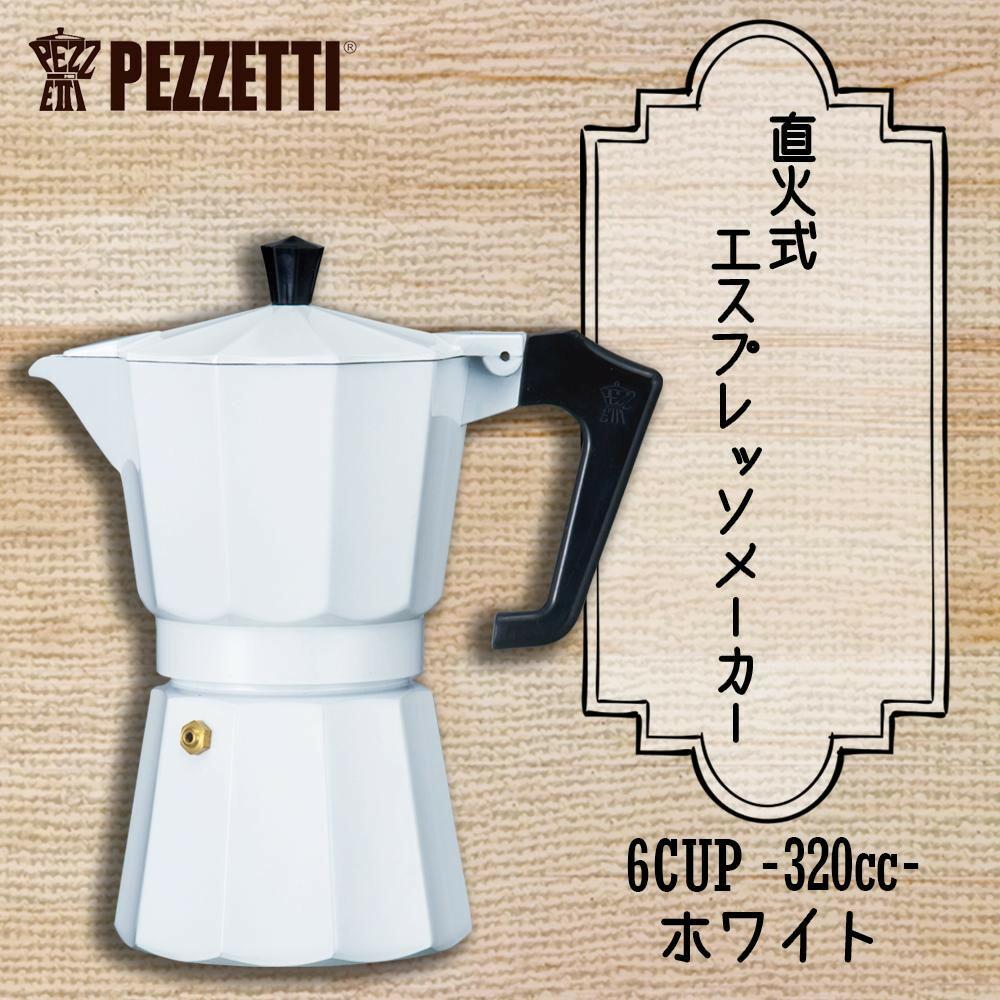 PEZZETTI(ペゼッティ) 直火式エスプレッソメーカー 6CUP 320cc ホワイト 50578「通販百貨 Happy Puppy」