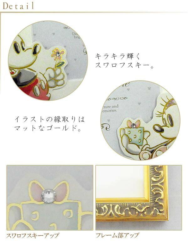 ディズニー スウィートフレーム 壁掛けフォトフレーム ミッキー&ミニー FC79042「NET Asahi」