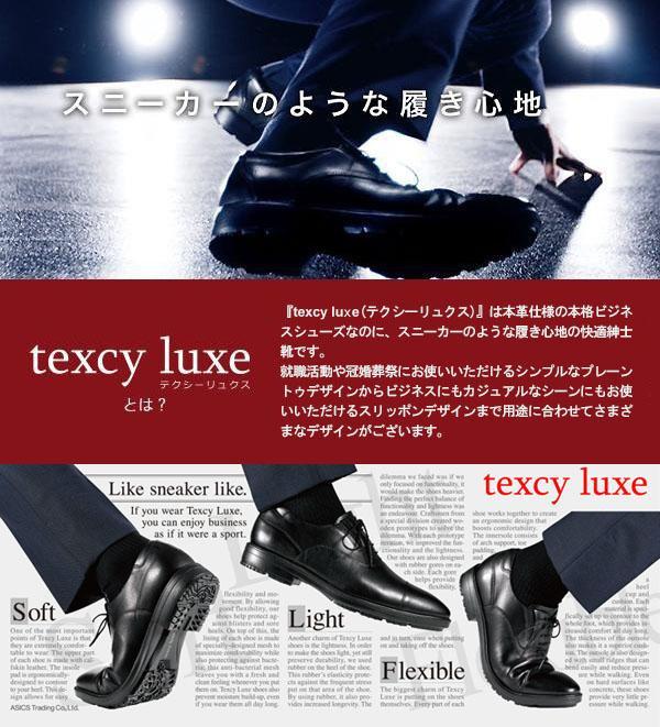 アシックス商事 ビジネスシューズ texcy luxe テクシーリュクス 4E相当 TU-7795 ブラック「通販百貨 Happy Puppy」