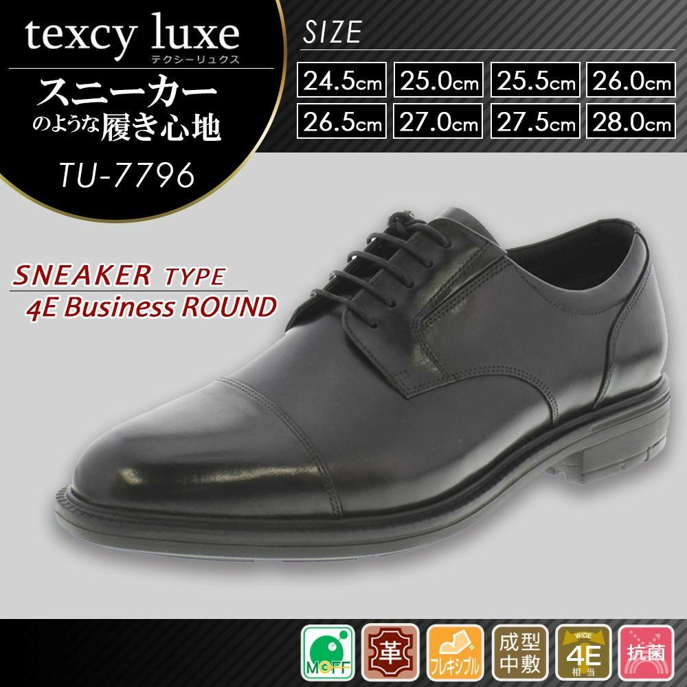 アシックス商事 ビジネスシューズ texcy luxe テクシーリュクス 4E相当 TU-7796 ブラック「通販百貨 Happy Puppy」