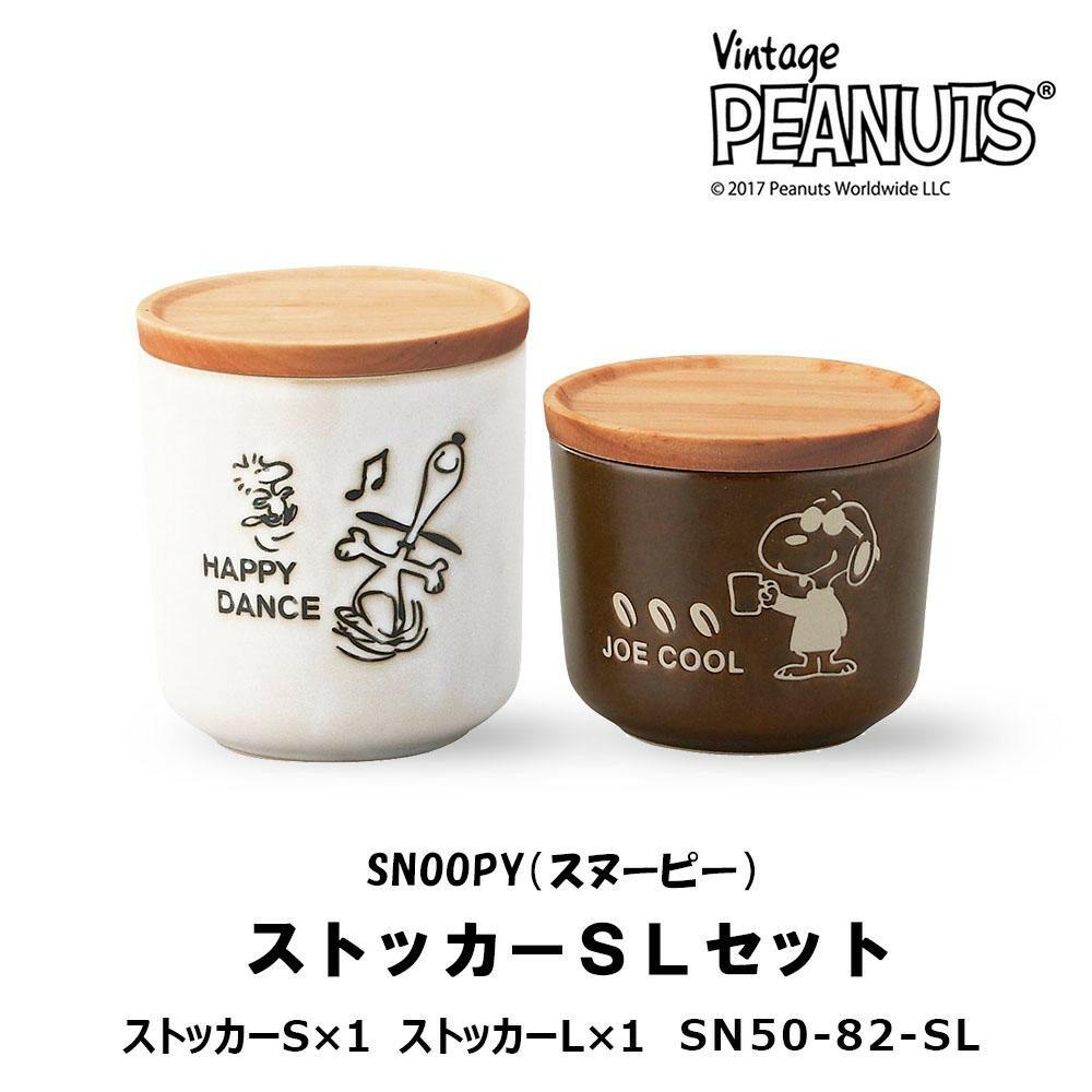 SNOOPY スヌーピー ゼロ・ストーンシリーズ ストッカーSLセット SN50-82-SL「通販百貨 Happy Puppy」